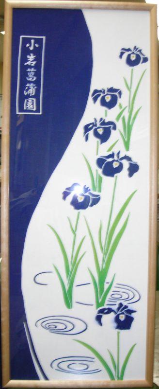 菖蒲の手拭い 藍