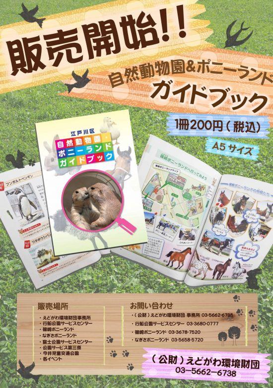 動物ガイドブックポスター
