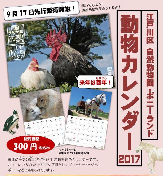動物カレンダーポスター