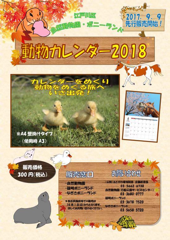 動物カレンダー2018