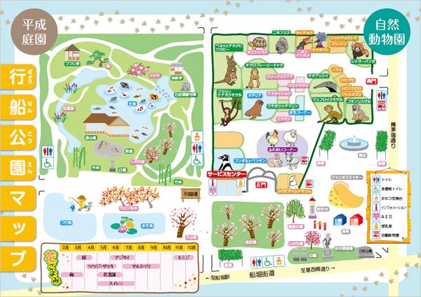 公園 行船 東京葛西 藏有小型動物園的行船公園